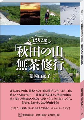 2018年3月9日 ばりこの週末山歩きが書籍化なるよ!!