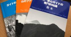 2018年6月19日 登山ガイドステージⅡ受けてみた報告1