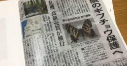 2018年7月30日 捕獲天国。これでいいのか秋田県!