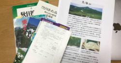 2018年8月2日 登山ガイドステージⅡ受けてみた報告7