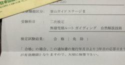 2018年9月30日 秋田市での登山塾の内容ご案内