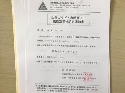 2019年3月15日 登山ガイドステージⅡ、合格~~!!