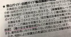 2018年11月20日 登山ガイドステージⅡ資格取得危機一髪!!