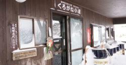 2019年1月12日 冬の安達太良山へ温泉登山