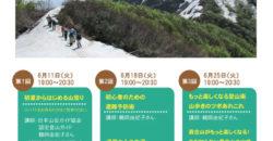 令和元年、登山塾のおしらせ