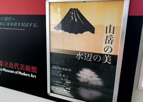 県立近代美術館「山岳の美・水辺の美」鑑賞してきたよ!