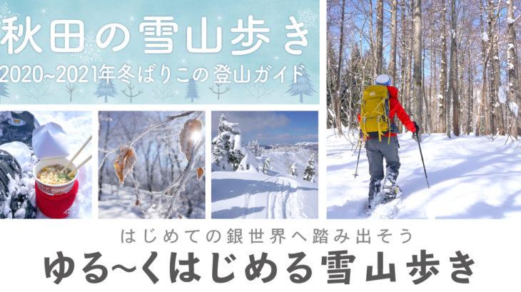 2020~2021雪山のガイドメニュー刷り上がってくる〜