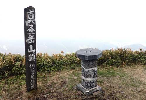 真昼岳の標柱