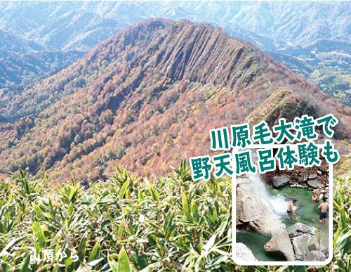 山伏岳から屏風岳