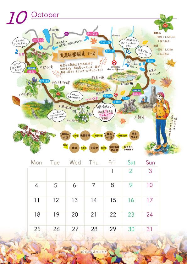 ばりこの10月カレンダー