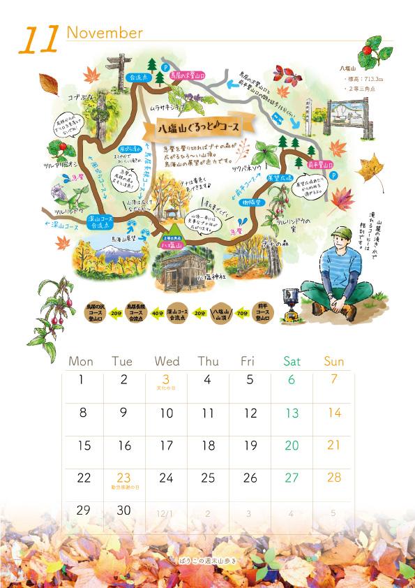 ばりこの11月カレンダー